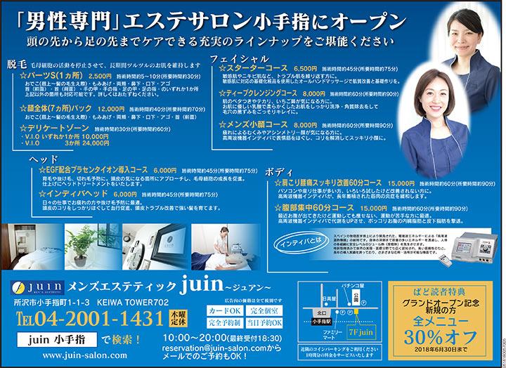 2018/6月8日号 ぱど 所沢エリア、入間・飯能エリア掲載